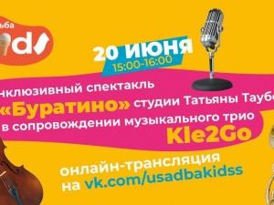 20 июня состоится Детский фестиваль Усадьба Kids